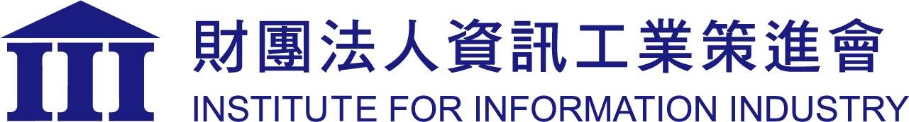 財團法人資訊工業策進會 Institute for Information Industry